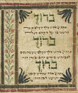Purim blessings - an image from 'Images from Megillot' in the HUC-JIR Library Collection