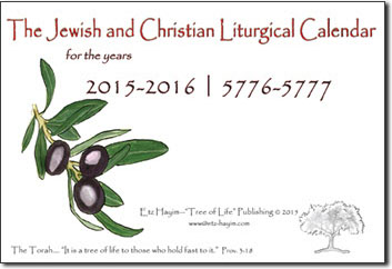 The Jewish and Christian Liturgical Calendar 2015-2016/5776-5777