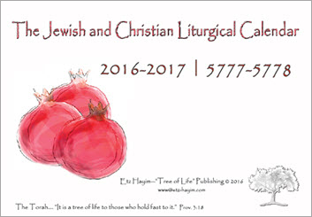 The Jewish and Christian Liturgical Calendar 2016-2017/5777-5778